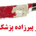 قتل دکتر پیرزاده پزشک اردبیلی