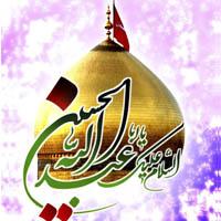 تبریک ولادت امام حسین با عکس نوشته و متن زیبا