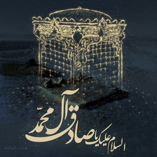 عکس شهادت امام صادق با متن