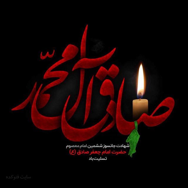 عکس پروفایل شهادت امام صادق