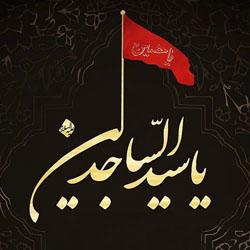 عکس نوشته و متن شهادت امام سجاد (ع)