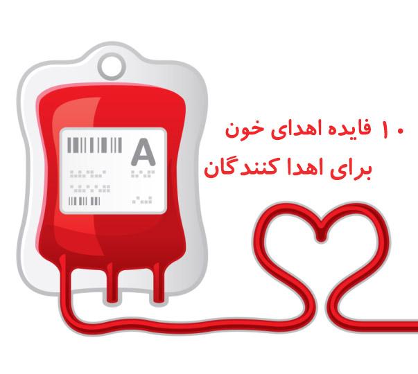 فواید اهدای خون برای بدن چیست + 10 مزیت اهدای خون