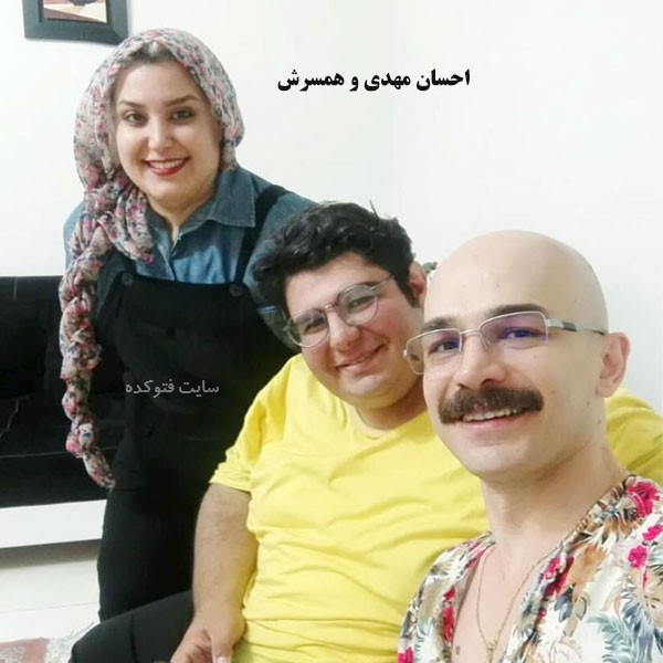 بیوگرافی احسان مهدی و همسرش