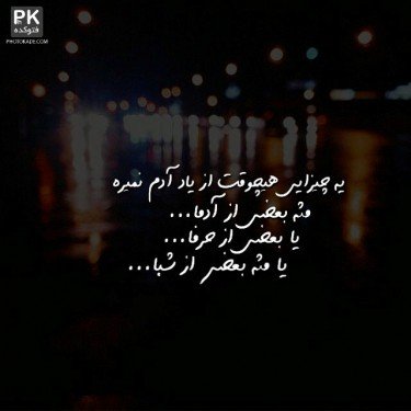 عکس نوشته دار زیبا و احساسی