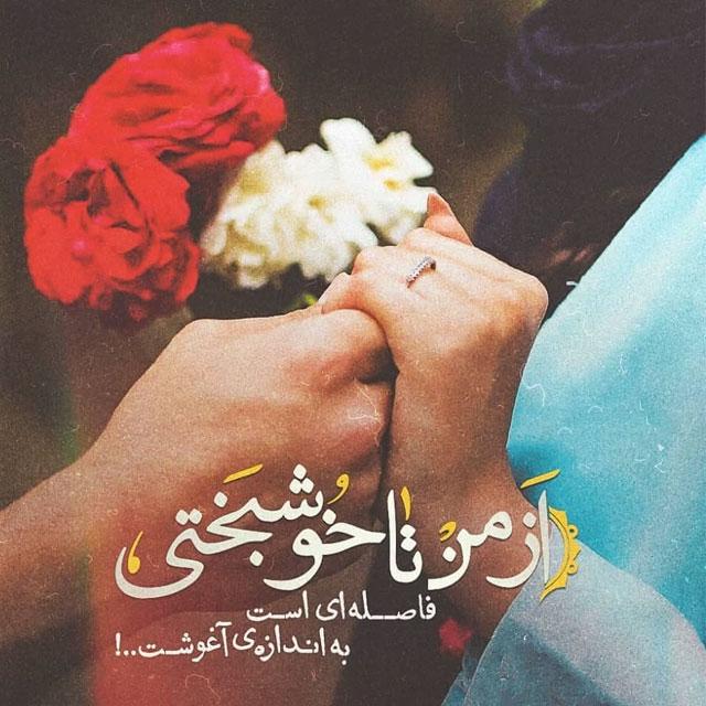 عکس نوشته احساسی عاشقانه زیبا