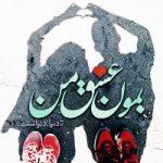 عکس نوشته دار زیبا و عاشقانه + متن