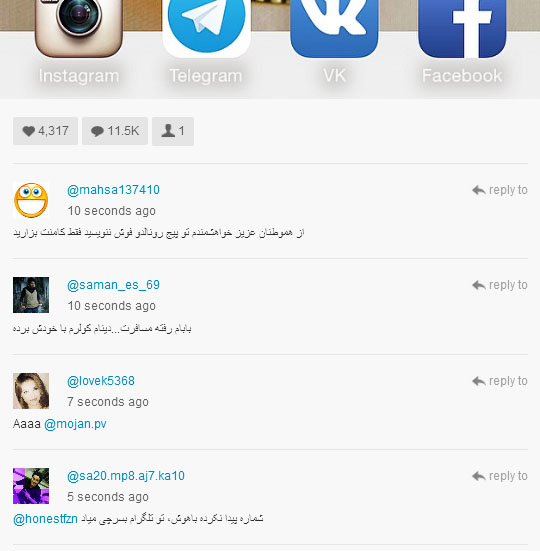 لشکر کشی ایرانیا به پیج نامزد رونالدو,اینستاگرام ﮐﺎﺗﺮﻧﯿﺎ ﮐﺮﺍﺳﻮﻧﻮﻭﺍ,حمله مردم ایران به اینتساگرام ﮐﺎﺗﺮﻧﯿﺎ ﮐﺮﺍﺳﻮﻧﻮﻭﺍ,جنجال اس ام اس یک ایرانی به نامزد رونالدو