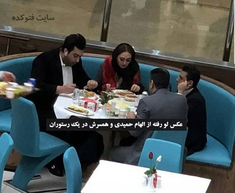 عکس همسر الهام حمیدی که بتازگی ازدواج کردند