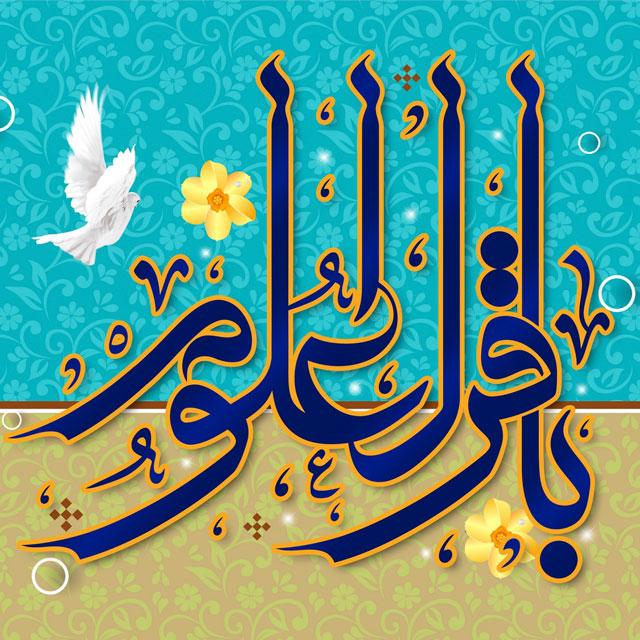پیامک تبریک ولادت امام محمد باقر با عکس