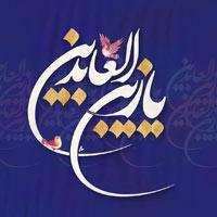 عکس نوشته تبریک ولادت امام سجاد (زین العابدین) پروفایل