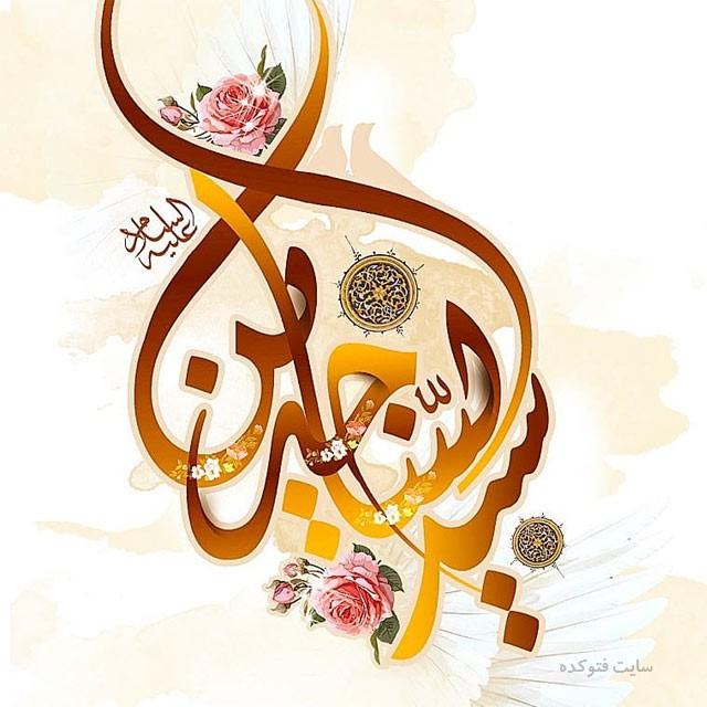 تبریک تولد امام زین العابدین