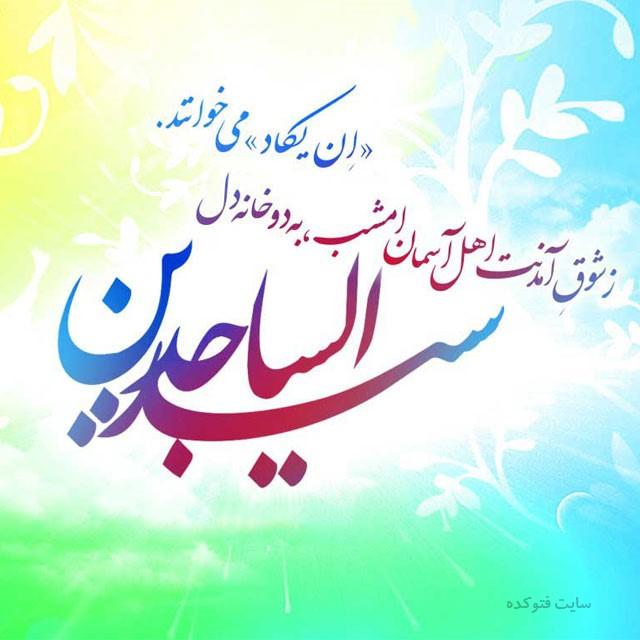 عکس نوشته تبریک ولادت امام سجاد