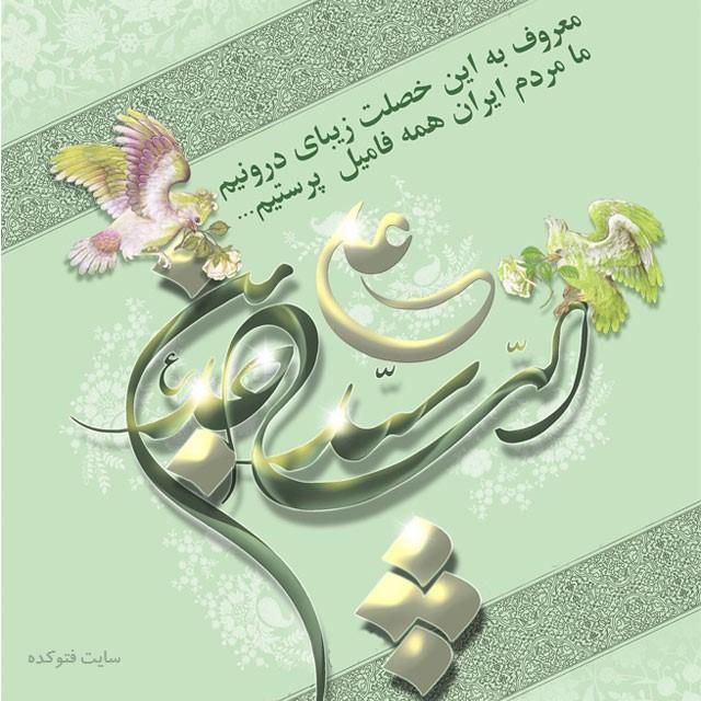 تبریک ولادت امام زین العابدین برای پروفایل