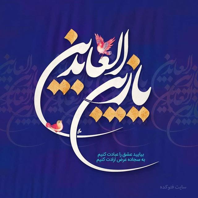 تبریک ولادت امام زین العابدین با عکس و متن