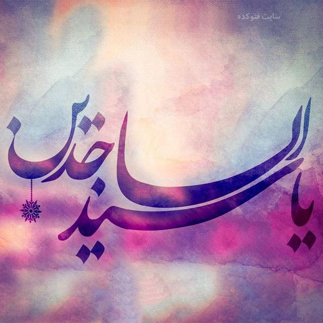 متن تبریک ولادت امام زین العابدین