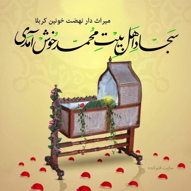 متن تبریک ولادت امام زین العابدین با عکس نوشته