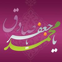 زندگینامه امام جعفر صادق (ع) + داستان زندگی و فرزندان