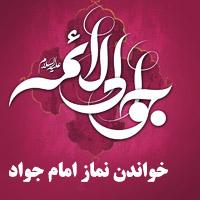 طریقه خواندن نماز امام جواد (ع) برای حاجت گرفتن