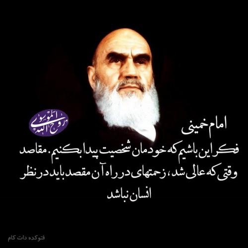 emam-khomeini-photokade (4)