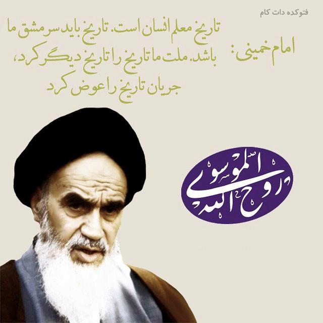 emam-khomeini-photokade (8)