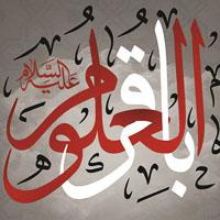 عکس شهادت امام محمد باقر