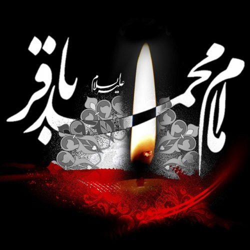 عکس شهادت امام محمد باقر برای پروفایل + متن تسلیت