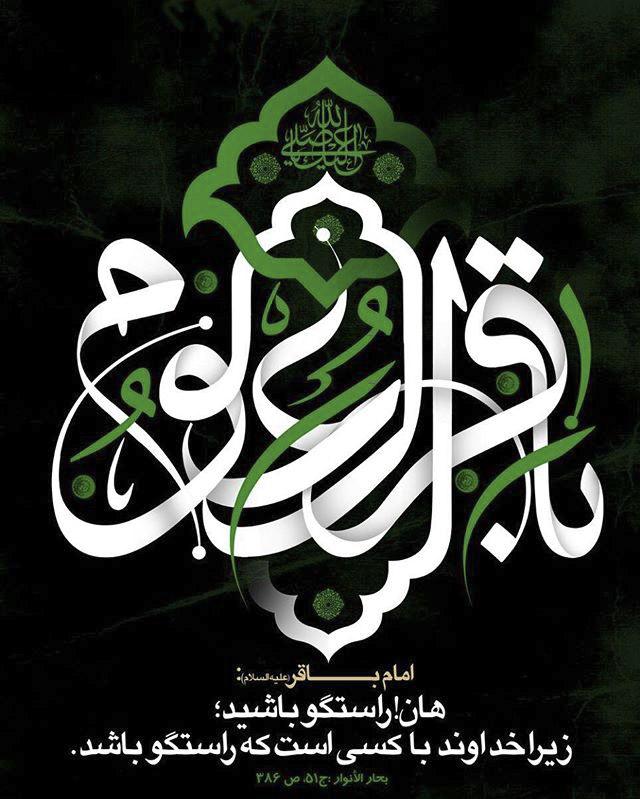 عکس وشته شهادت امام محمد باقر برای پروفایل + متن تسلیت