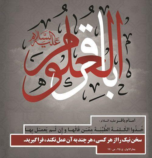 عکس نوشته شهادت امام محمد باقر برای پروفایل + متن تسلیت