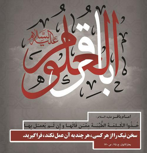 پروفایل شهادت امام محمد باقر با متن های تسلیت