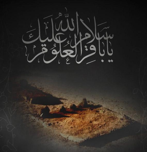 تسلیت شهادت امام محمد باقر با عکس و متن