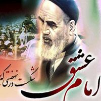 عکس دهه فجر انقلاب اسلامی و امام خمینی + تبریک