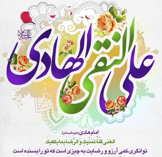 تبریک میلاد امام علی نقی با عکس و پیام زیبا