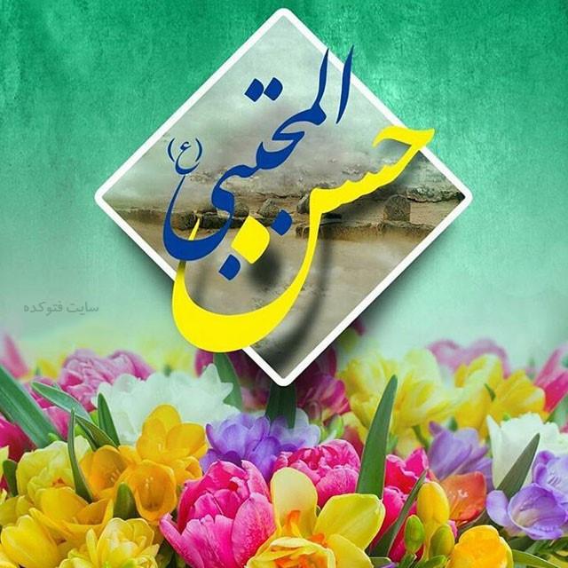 متن تبریک تولد امام حسن