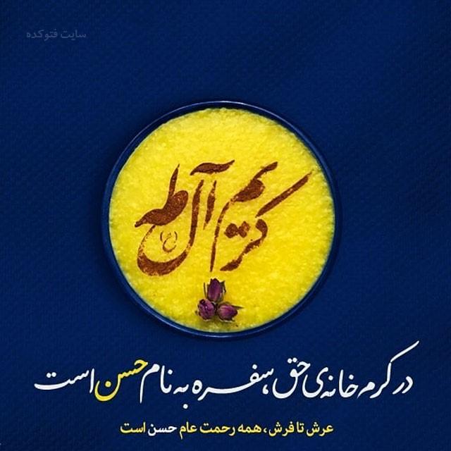 عکس تبریک روز میلاد امام حسن