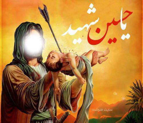 عکس نوشته یاحسین شهید