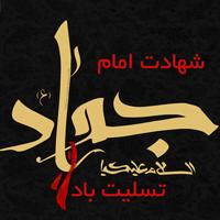 متن شهادت امام جواد + عکس نوشته شهادت امام محمد تقی