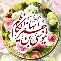 عکس تبریک تولد امام موسی کاظم