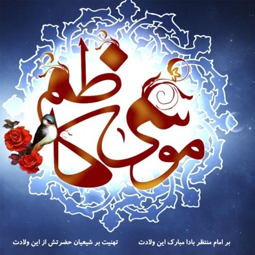 عکس نوشته و متن تبریک ولادت امام موسی کاظم