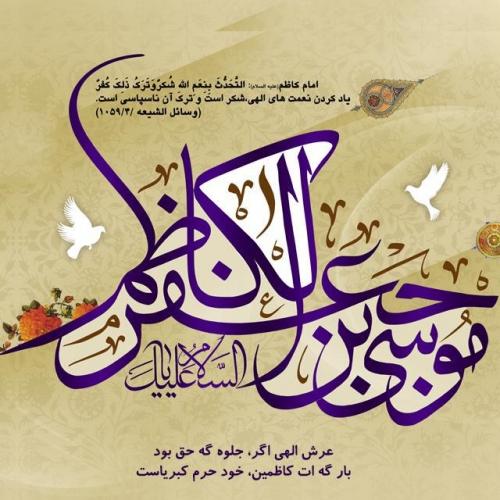 عکس نوشته ولادت امام موسی کاظم
