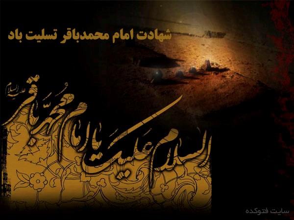 متن های شهادت امام محمد باقر با عکس نوشته