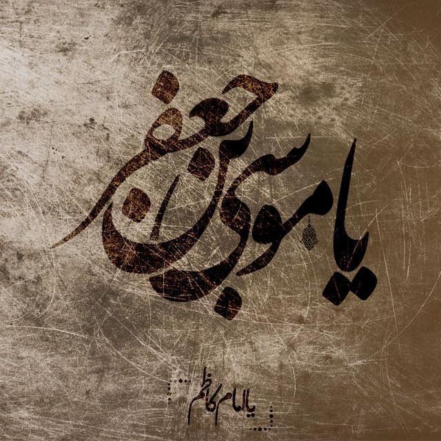 عکس شهادت امام موسی کاظم برای پروفایل