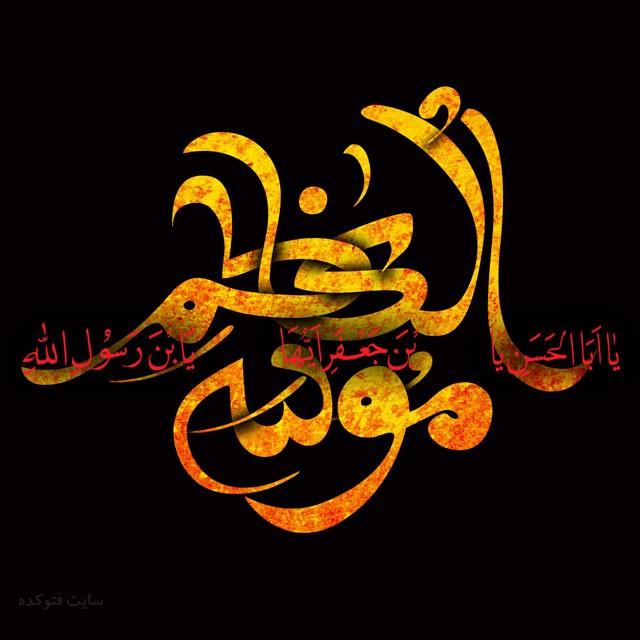پروفایل شهادت امام کاظم تسلیت باد