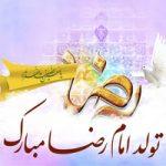 تولد امام رضا با عکس نوشته تبریک + متن