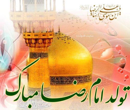عکس نوشته و متن تبریک تولد امام رضا (ع)