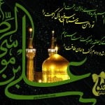 کارت پستال امام رضا