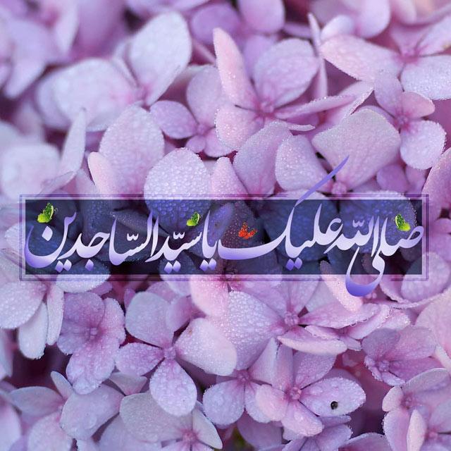 متن تبریک ولادت امام سجاد با عکس نوشته
