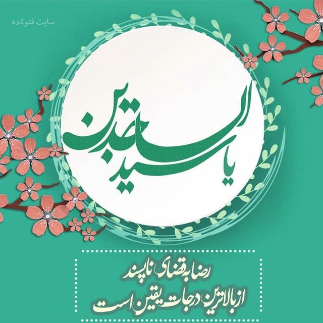 عکس و پیام تبریک تولد امام زین العابدین