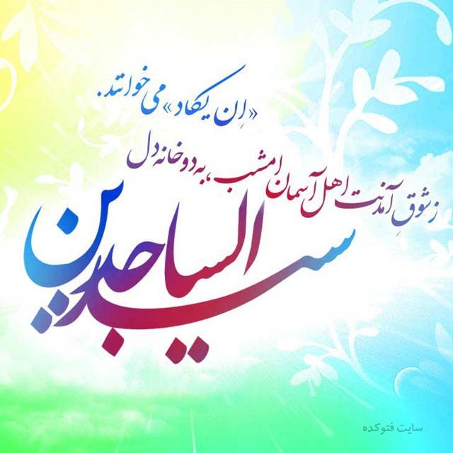 عکس نوشته و متن تبریک میلاد امام سجاد مبارک
