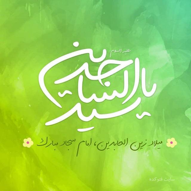 عکس و متن تولد امام سجاد مبارک باد