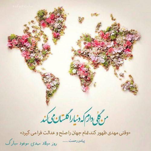 عکس نوشته تبریک ولادت امام زمان + پیام های زیبا